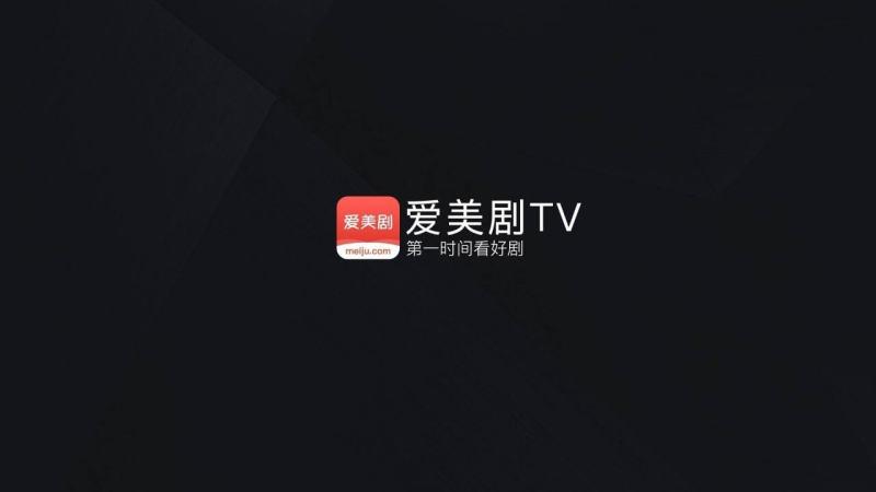 爱美剧TVTV版