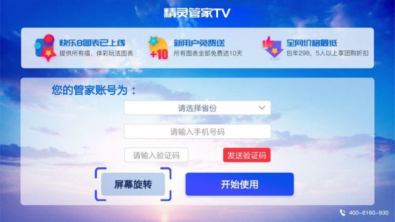 精灵管家TVTV版