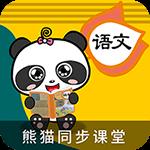 熊猫语文课堂