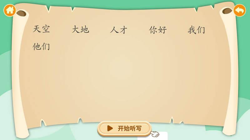熊猫语文课堂TV版