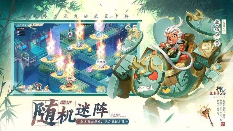轩辕剑:剑之源TV版