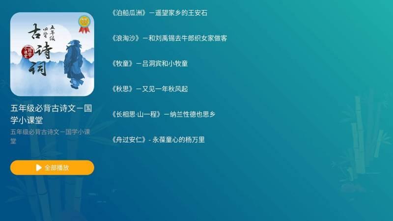 熊猫天天故事TV版