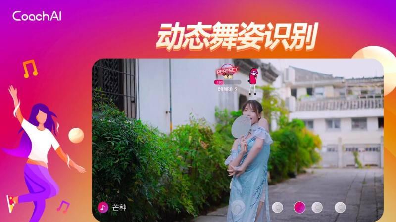 CoachAI舞力全开TV版
