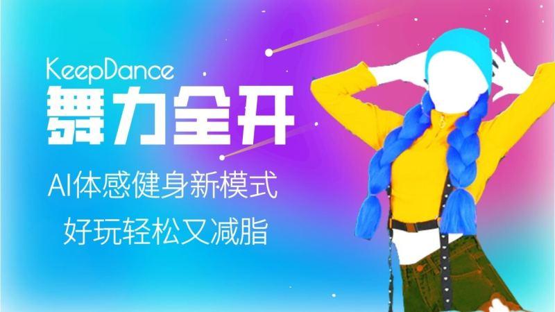 热舞型动TV版