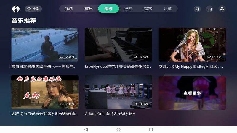 QQ音乐TV版TV版