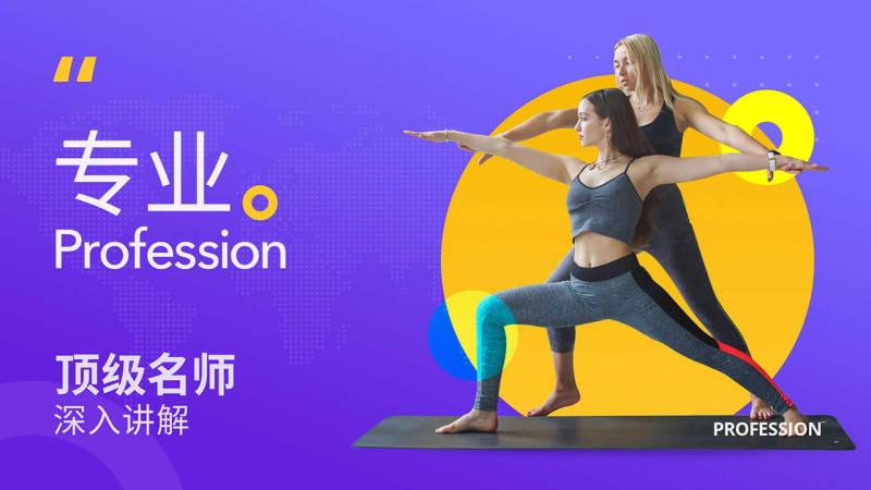 每日瑜伽TV版