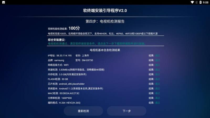 IPTV引导程序TV版