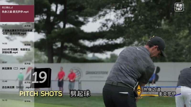 高尔夫频道TV版