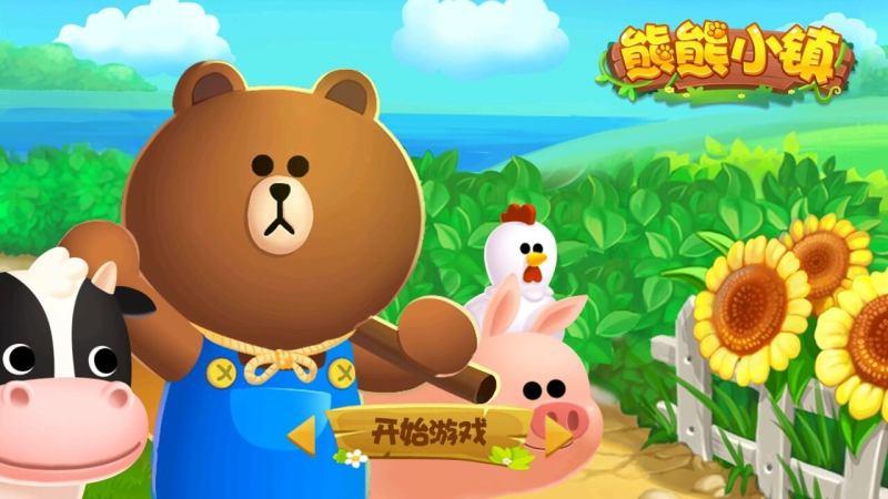 熊熊小镇TV版