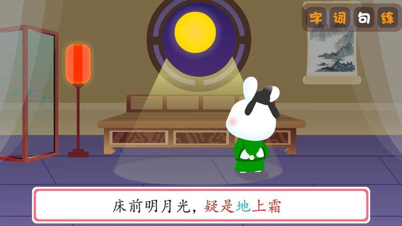 贝乐虎识字TV版