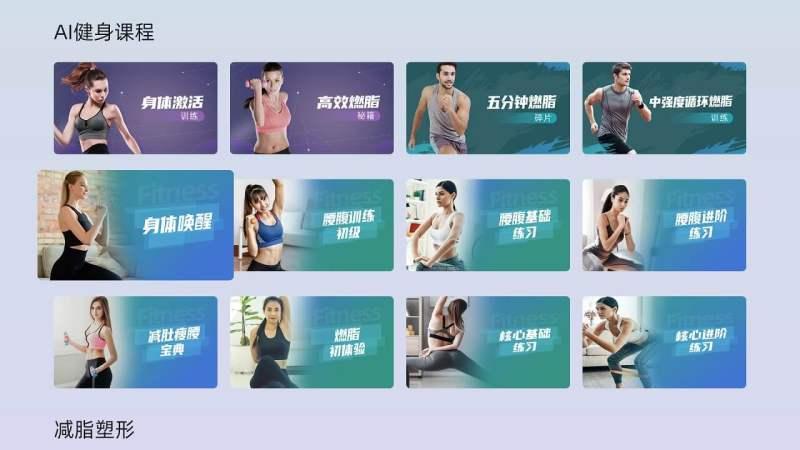 AI健身TV版