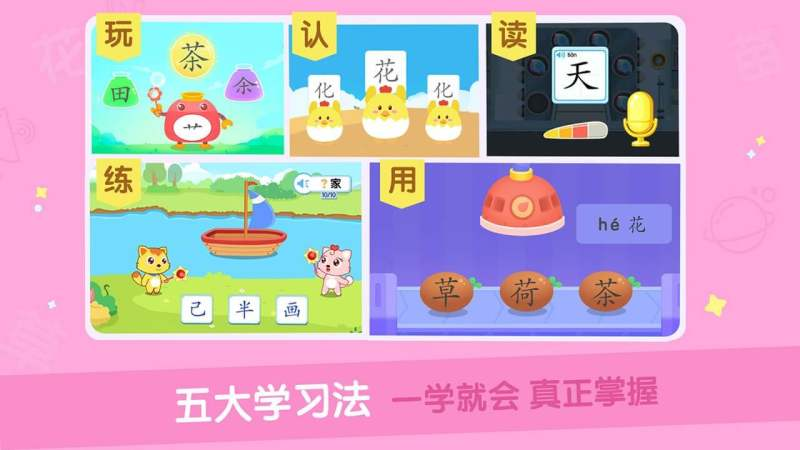 猫小帅识字TV版