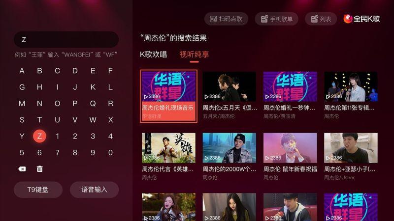 全民K歌TV版