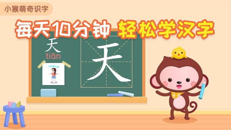 小猴萌奇识字TV版