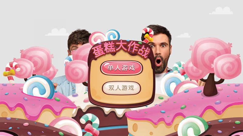蛋糕大作战TV版