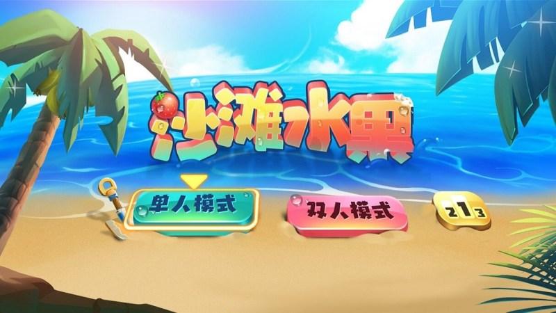 沙滩水果TV版