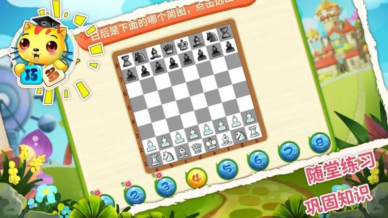 少儿国际象棋教学合集TV版