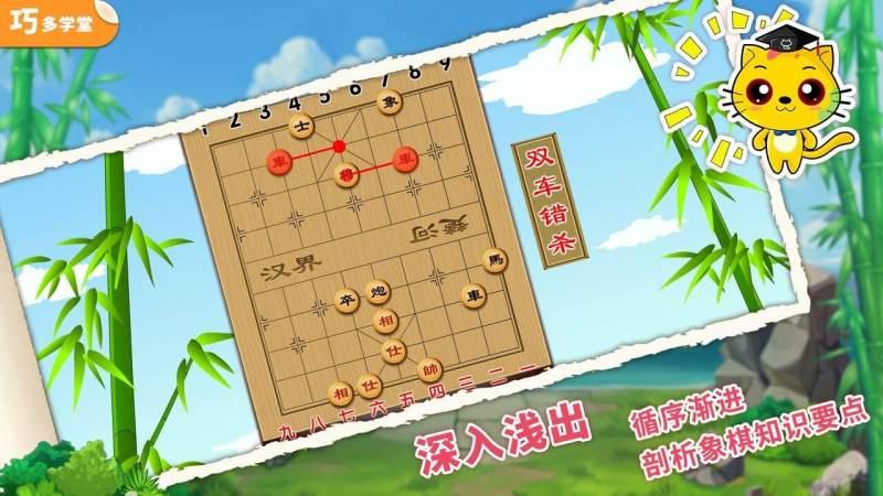 少儿象棋教学合集TV版