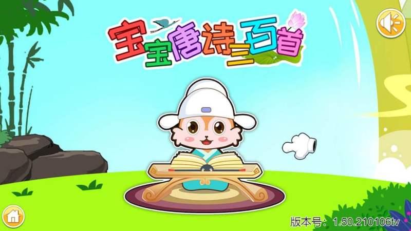 宝宝唐诗三百首TV版