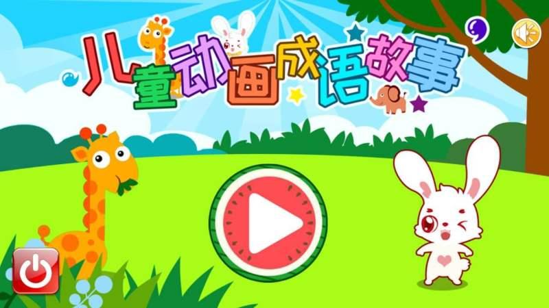 儿童动画成语故事TV版