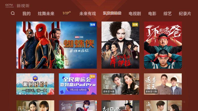 CCTV.新视听炫舞TV版