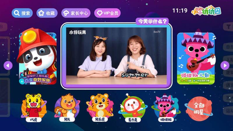 BesTV小小幼幼园TV版