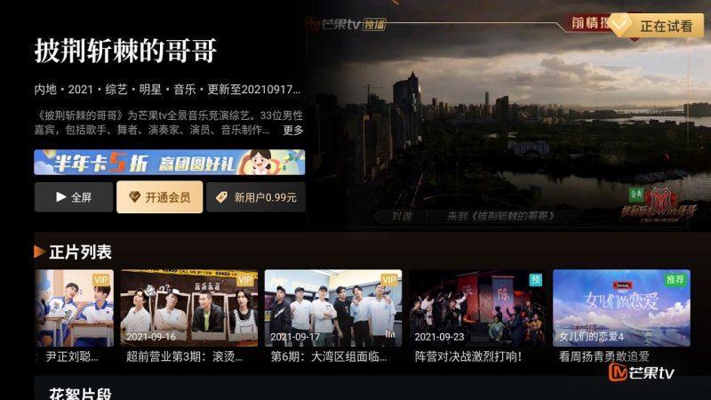 芒果TVTV版
