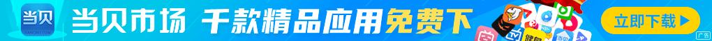 當貝(bei)市場